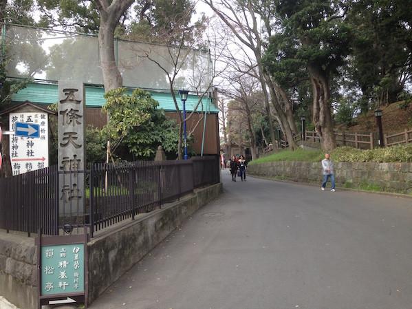 五條天神社入口