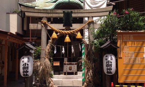 東京パワースポット 小網神社