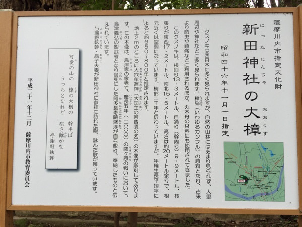 鹿児島パワースポット 新田神社