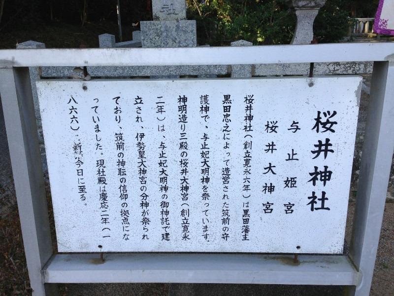 櫻井神社・櫻井大神宮